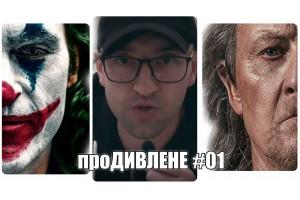 [КіноЧАЙ 01] «Джокер» та «Захар Беркут» під білий чай ШОУ МЕЙ